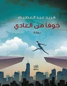 تحميل رواية خوفا من العادي pdf – فريد عبد العظيم