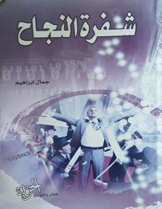 تحميل كتاب شفرة النجاح pdf – جمال إبراهيم