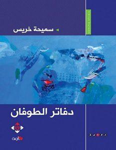 تحميل رواية دفاتر الطوفان pdf – سميحة خريس