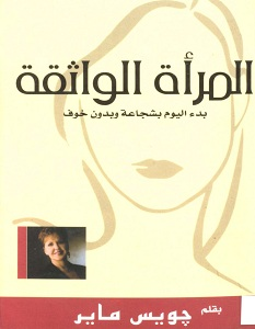 تحميل كتاب المرأة الواثقة pdf – جويس ماير