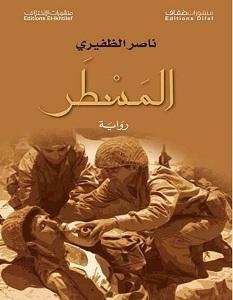 تحميل رواية المسطر pdf – ناصر الظفيري