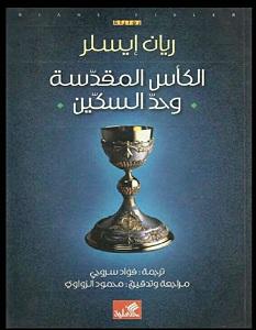 تحميل كتاب الكأس المقدسة وحد السكين pdf – ريان إيسلر
