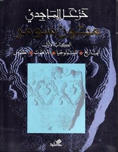 تحميل كتاب متون سومر pdf – خزعل الماجدي