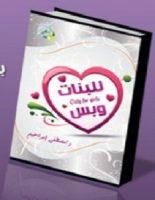 تحميل كتاب للبنات وبس pdf – مصطفى زايد