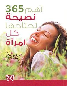 تحميل كتاب أهم 365 نصيحة تحتاجها كل إمرأة pdf – فاديا عبدوش وآمال الأتات
