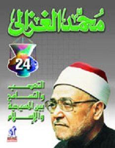 تحميل كتاب التعصب والتسامح بين المسيحية والإسلام pdf – محمد الغزالي
