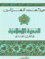 تحميل كتاب الدعوة الإسلامية في القرن الحالي pdf – محمد الغزالي