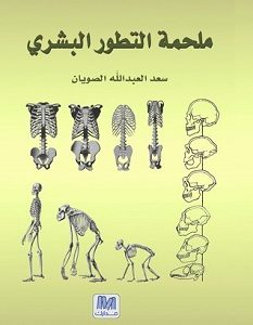 تحميل كتاب ملحمة التطور البشري