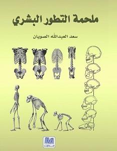 تحميل كتاب ملحمة التطور البشري pdf – سعد العبدالله الصويان