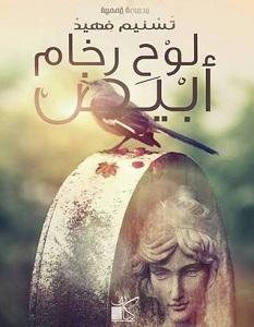 تحميل رواية لوح رخام أبيض pdf – تسنيم فهيد