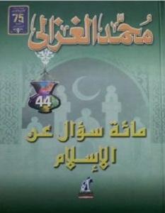 تحميل كتاب مائة سؤال عن الإسلام pdf – محمد الغزالي