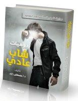 تحميل كتاب يوميات شاب عادي pdf – مصطفى زايد