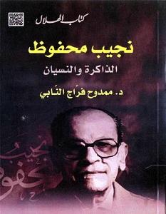 تحميل كتاب نجيب محفوظ : الذاكرة والنسيان pdf – ممدوح فراج النابي