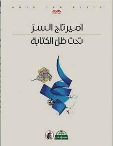 تحميل كتاب تحت ظل الكتابة pdf – أمير تاج السر