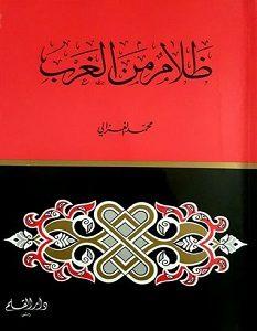 تحميل كتاب ظلام من الغرب pdf – محمد الغزالي