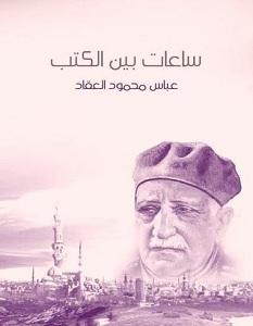 تحميل كتاب ساعات بين الكتب pdf – عباس محمود العقاد
