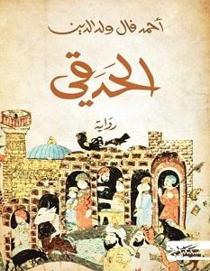 تحميل رواية الحدقي pdf – أحمد فال بن الدين