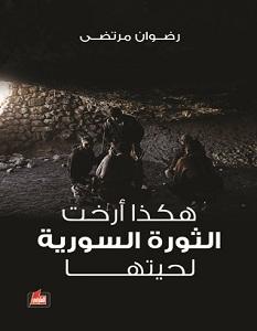 تحميل كتاب هكذا أرخت الثورة السورية لحيتها pdf – رضوان مرتضى