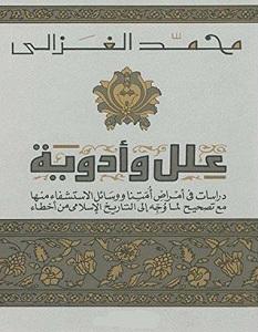 تحميل كتاب علل وأدوية pdf – محمد الغزالي