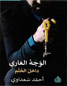 تحميل رواية الوجه العاري داخل الحلم pdf – أحمد سعداوي