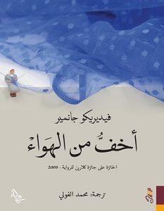 كتاب عبدالله الجمعه حكايا سعودي في اوروبا pdf