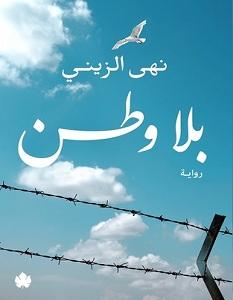 تحميل رواية بلا وطن pdf – نهى الزيني