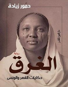تحميل رواية الغرق: حكايات القهر والونس pdf – حمور زيادة
