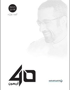 تحميل كتاب 40 يوم احمد الشقيري