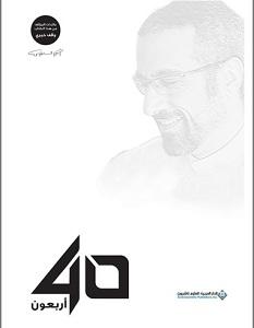تحميل كتاب 40 أربعون pdf – أحمد الشقيري