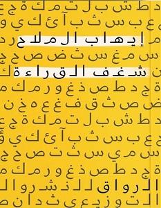 تحميل كتاب شغف القراءة pdf – إيهاب الملاح