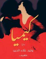 تحميل رواية كيميا pdf – وليد علاء الدين