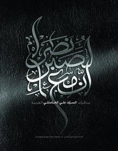 تحميل كتاب إن مع الصبر نصرا pdf – علي الخامنئي