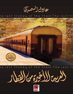 تحميل رواية العربة الأخيرة من القطار pdf – عادل السمري