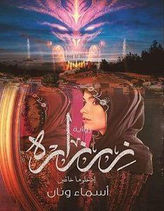 تحميل رواية زرزارة ادخلوها خائفين pdf – أسماء ونان