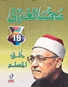 تحميل كتاب خلق المسلم pdf – محمد الغزالي