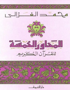 تحميل كتاب المحاور الخمسة للقرآن الكريم pdf – محمد الغزالي