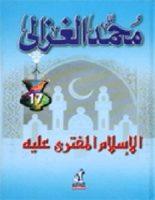 تحميل كتاب الاسلام المفترى عليه بين الشيوعيين والرأسماليين pdf – محمد الغزالي