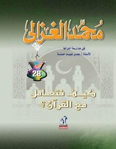تحميل كتاب كيف نتعامل مع القرآن pdf – محمد الغزالي