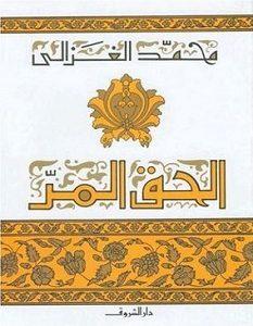 تحميل كتاب الحق المر pdf – محمد الغزالي