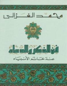 تحميل كتاب فن الذكر والدعاء pdf – محمد الغزالي