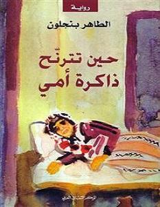 تحميل رواية حين تترنح ذاكرة أمي pdf – الطاهر بن جلون