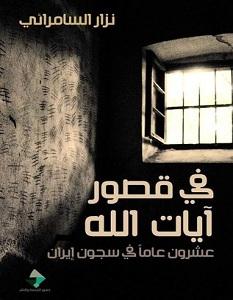 تحميل كتاب في قصور آيات الله pdf – نزار السامرائي