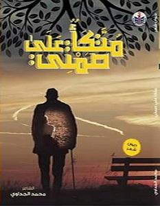 تحميل كتاب متكأ على صمتي pdf – محمد الجداوي