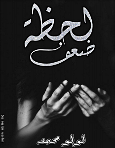 تحميل رواية لحظة ضعف pdf – لولو محمد