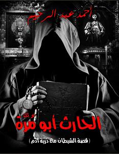 تحميل رواية الحارث أبو مرة pdf – أحمد عبد الرحيم