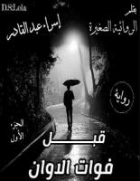 تحميل رواية قبل فوات الأوان pdf – إسراء عبد القادر