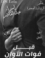 تحميل رواية قبل فوات الأوان الجزء الثاني pdf – إسراء عبد القادر