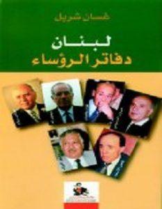 تحميل كتاب لبنان دفاتر الرؤساء pdf – غسان شربل