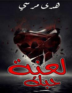 تحميل رواية لعنة حبك pdf – هدى مرسي