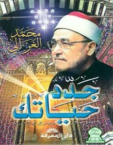 تحميل كتاب جدد حياتك pdf – محمد الغزالي